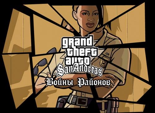 GTA San Andreas: Война районов