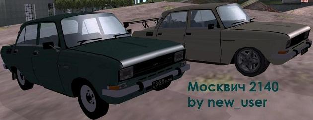 мод на русские машины - москвич 2140